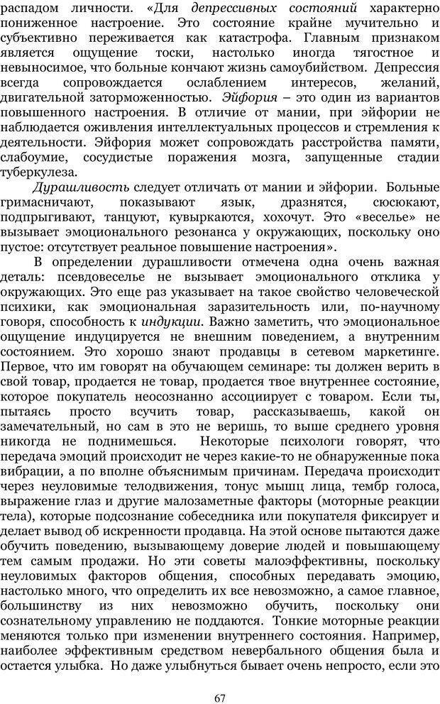 PDF. Управление реальностью 2, или Чистой воды волшебство. Нефедов А. И. Страница 66. Читать онлайн