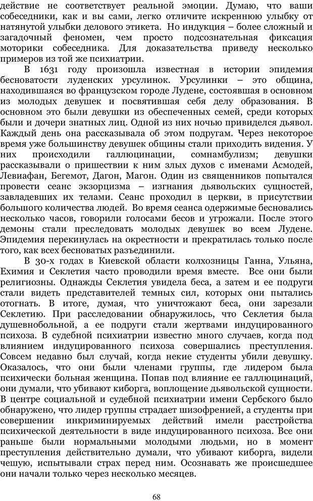 PDF. Управление реальностью 2, или Чистой воды волшебство. Нефедов А. И. Страница 67. Читать онлайн