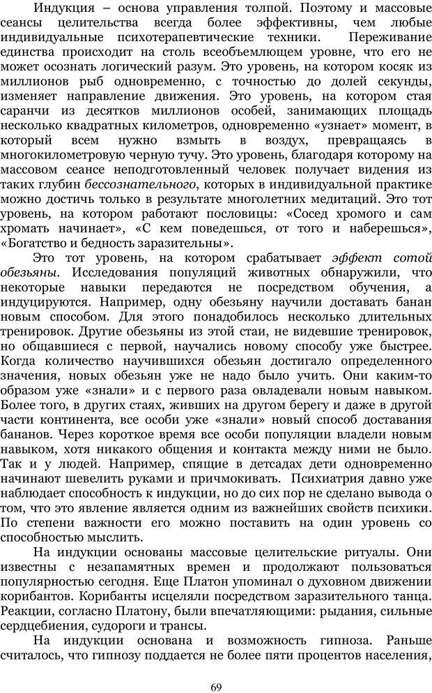PDF. Управление реальностью 2, или Чистой воды волшебство. Нефедов А. И. Страница 68. Читать онлайн