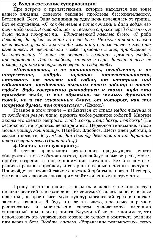 PDF. Управление реальностью 2, или Чистой воды волшебство. Нефедов А. И. Страница 7. Читать онлайн