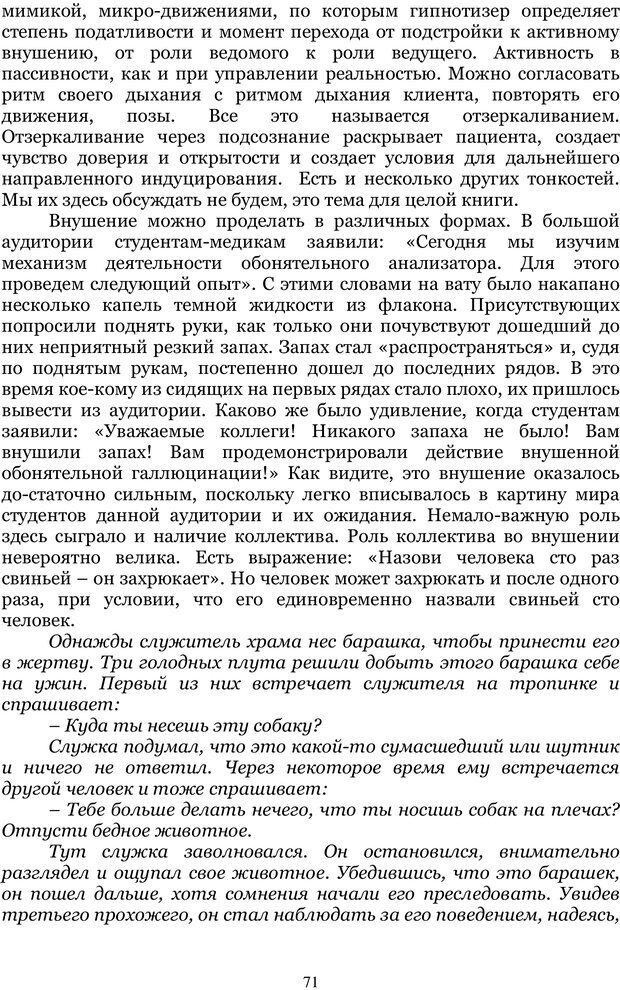 PDF. Управление реальностью 2, или Чистой воды волшебство. Нефедов А. И. Страница 70. Читать онлайн