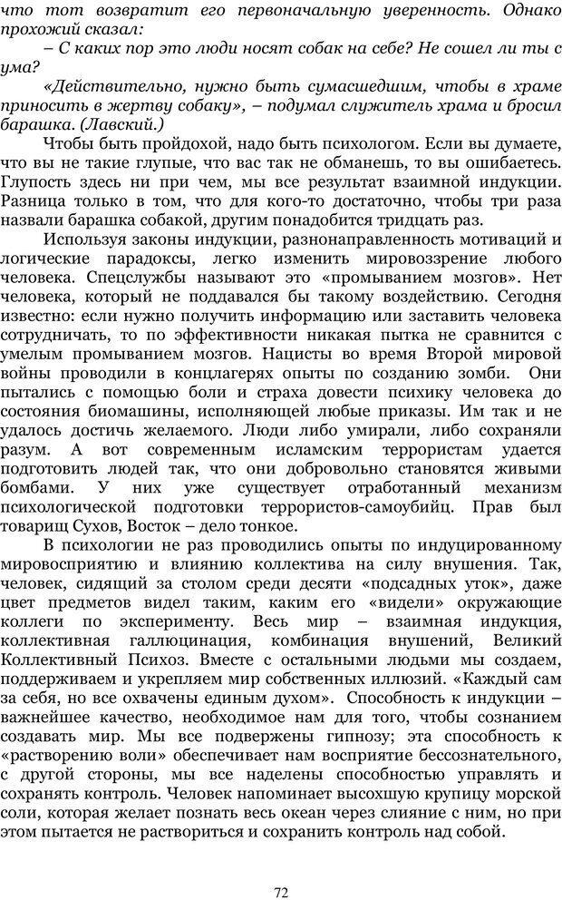 PDF. Управление реальностью 2, или Чистой воды волшебство. Нефедов А. И. Страница 71. Читать онлайн