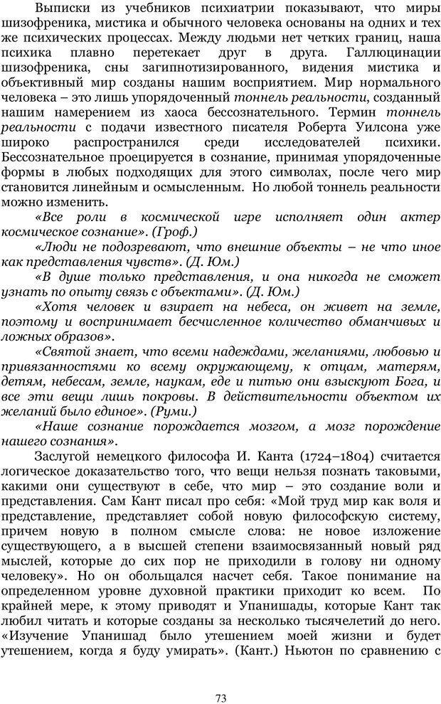 PDF. Управление реальностью 2, или Чистой воды волшебство. Нефедов А. И. Страница 72. Читать онлайн
