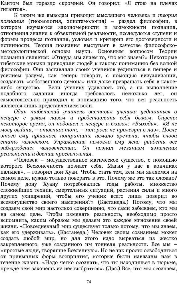 PDF. Управление реальностью 2, или Чистой воды волшебство. Нефедов А. И. Страница 73. Читать онлайн