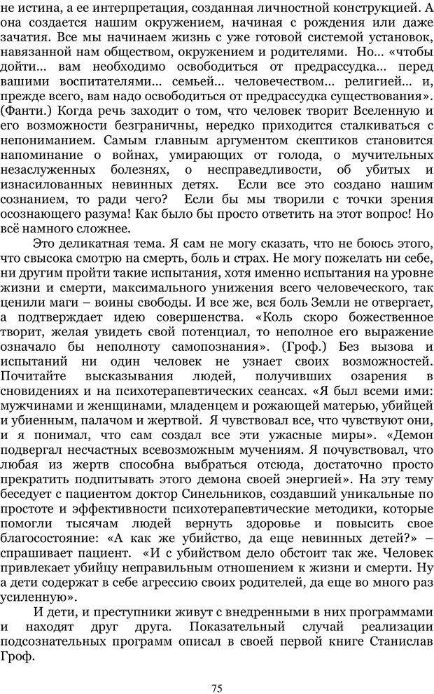 PDF. Управление реальностью 2, или Чистой воды волшебство. Нефедов А. И. Страница 74. Читать онлайн