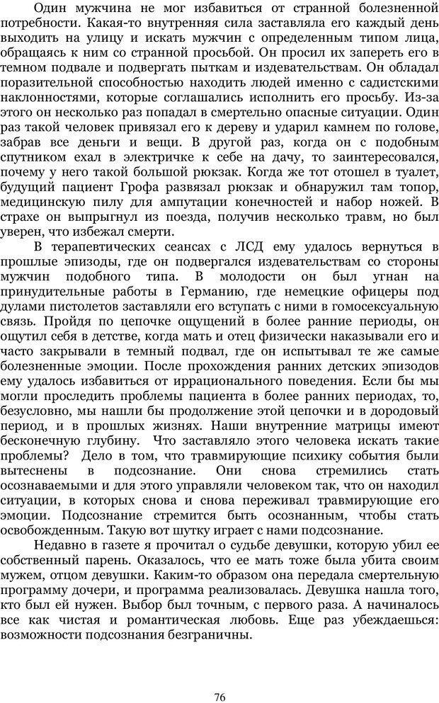 PDF. Управление реальностью 2, или Чистой воды волшебство. Нефедов А. И. Страница 75. Читать онлайн
