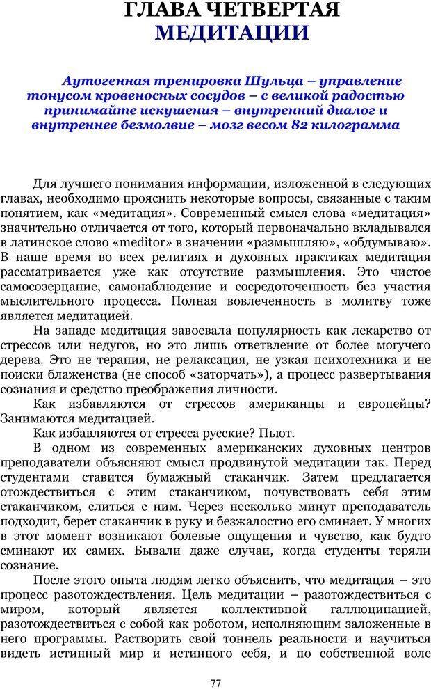 PDF. Управление реальностью 2, или Чистой воды волшебство. Нефедов А. И. Страница 76. Читать онлайн