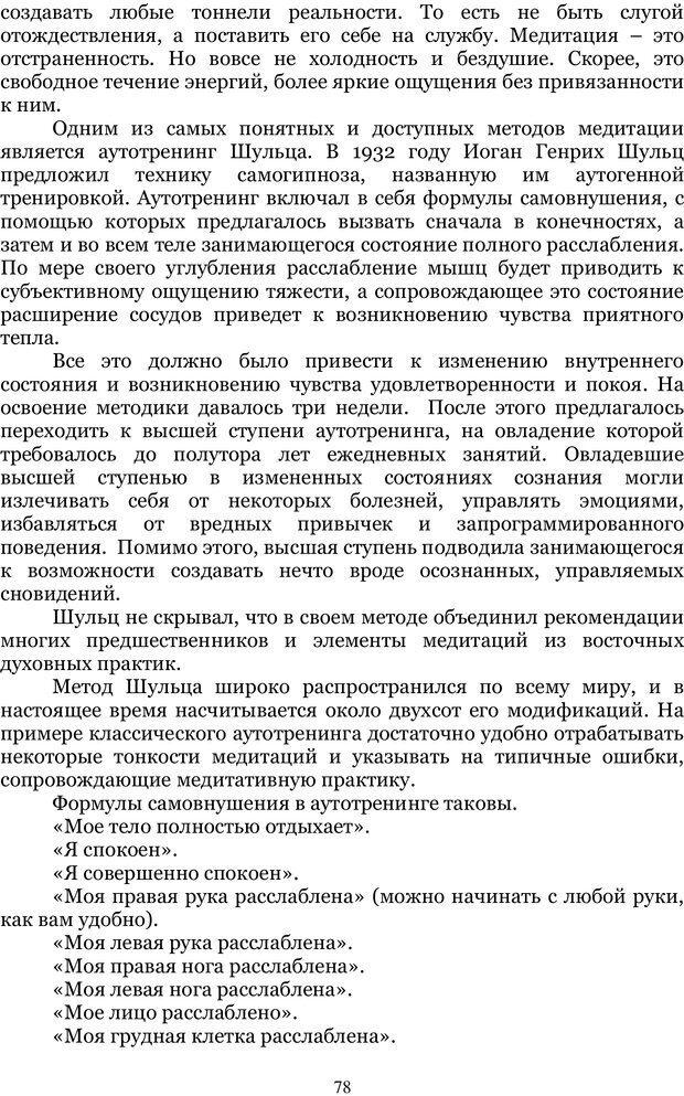 PDF. Управление реальностью 2, или Чистой воды волшебство. Нефедов А. И. Страница 77. Читать онлайн