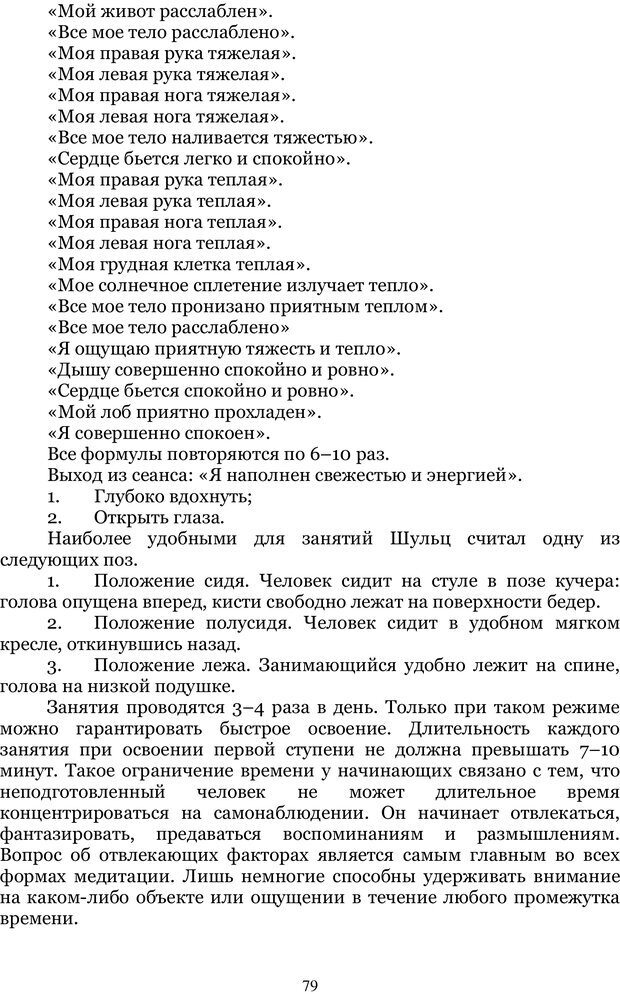 PDF. Управление реальностью 2, или Чистой воды волшебство. Нефедов А. И. Страница 78. Читать онлайн