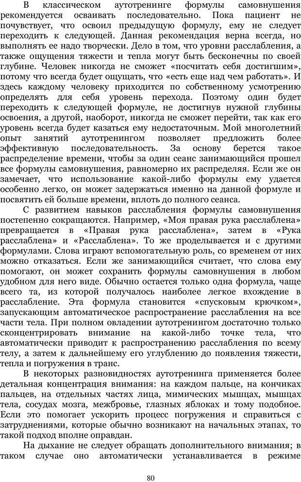 PDF. Управление реальностью 2, или Чистой воды волшебство. Нефедов А. И. Страница 79. Читать онлайн