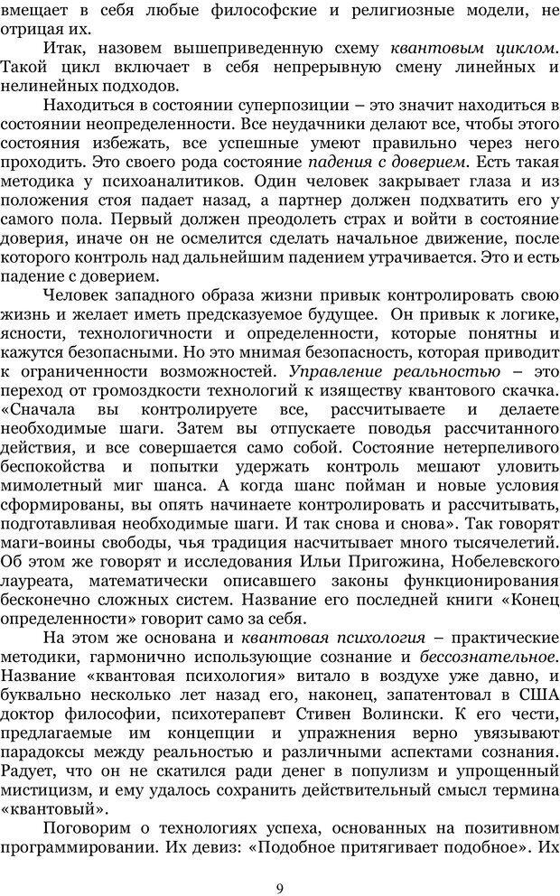 PDF. Управление реальностью 2, или Чистой воды волшебство. Нефедов А. И. Страница 8. Читать онлайн