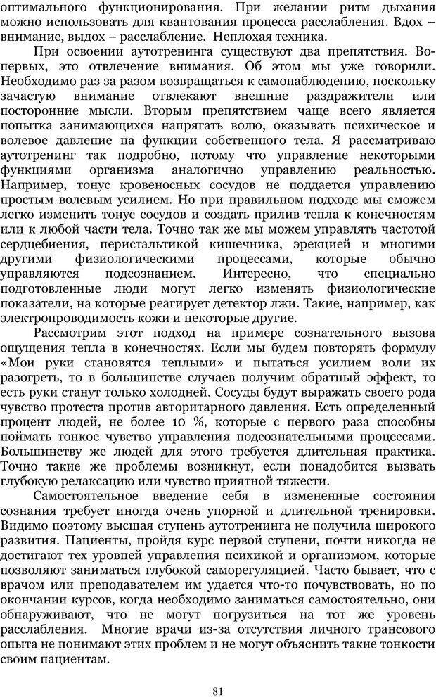 PDF. Управление реальностью 2, или Чистой воды волшебство. Нефедов А. И. Страница 80. Читать онлайн
