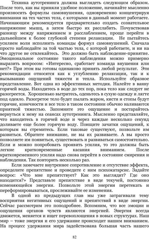 PDF. Управление реальностью 2, или Чистой воды волшебство. Нефедов А. И. Страница 81. Читать онлайн