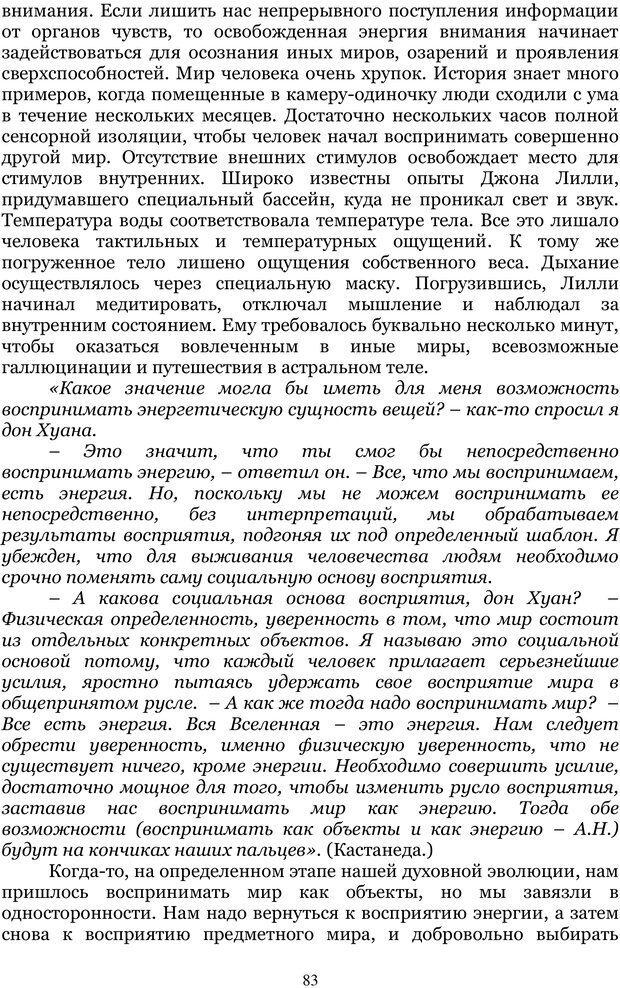 PDF. Управление реальностью 2, или Чистой воды волшебство. Нефедов А. И. Страница 82. Читать онлайн