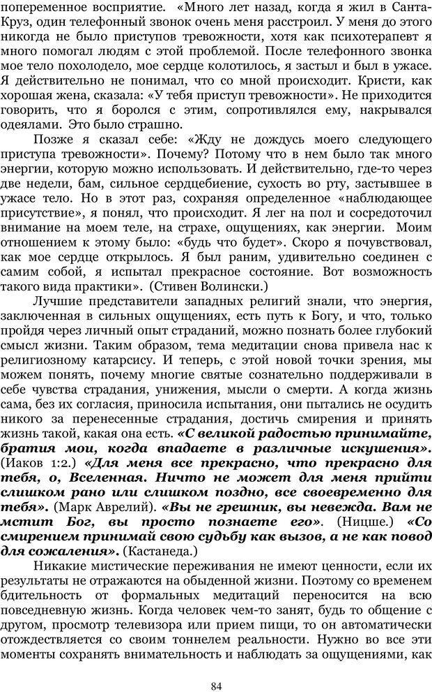 PDF. Управление реальностью 2, или Чистой воды волшебство. Нефедов А. И. Страница 83. Читать онлайн