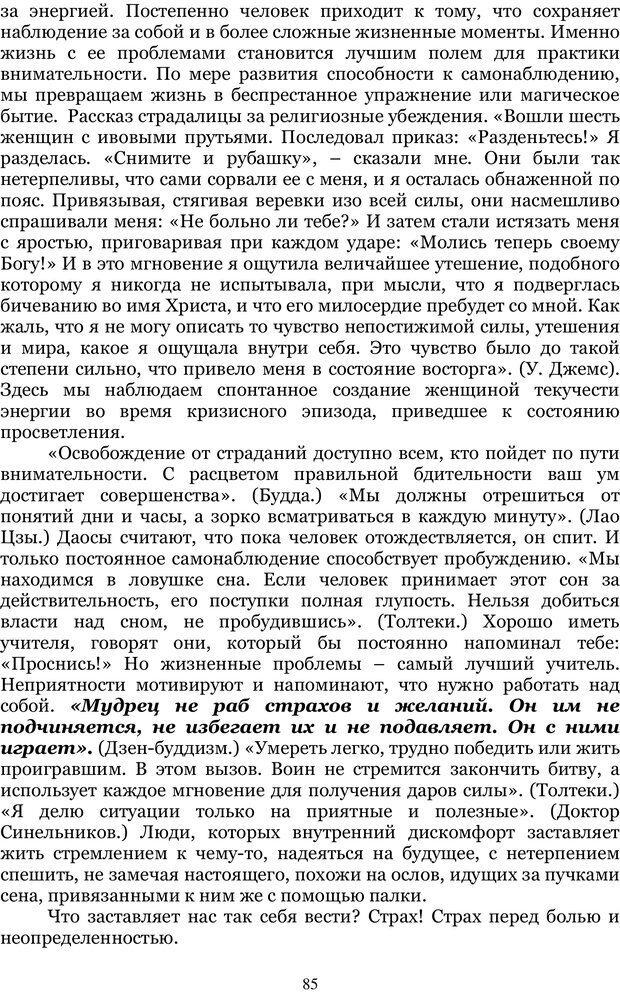 PDF. Управление реальностью 2, или Чистой воды волшебство. Нефедов А. И. Страница 84. Читать онлайн