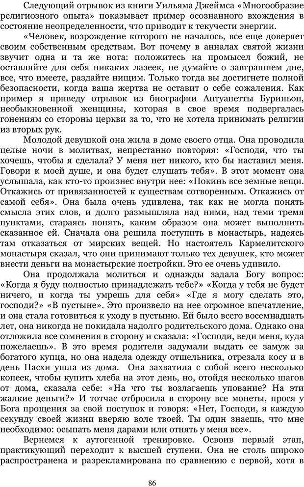 PDF. Управление реальностью 2, или Чистой воды волшебство. Нефедов А. И. Страница 85. Читать онлайн