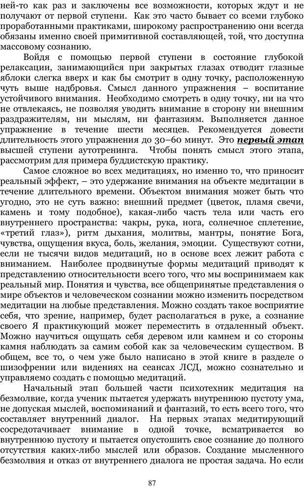 PDF. Управление реальностью 2, или Чистой воды волшебство. Нефедов А. И. Страница 86. Читать онлайн