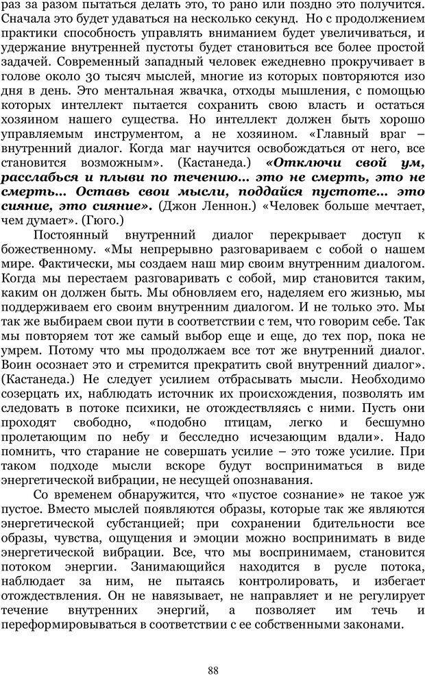 PDF. Управление реальностью 2, или Чистой воды волшебство. Нефедов А. И. Страница 87. Читать онлайн