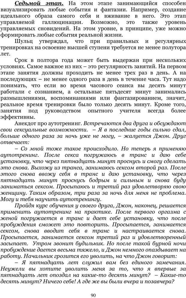 PDF. Управление реальностью 2, или Чистой воды волшебство. Нефедов А. И. Страница 89. Читать онлайн
