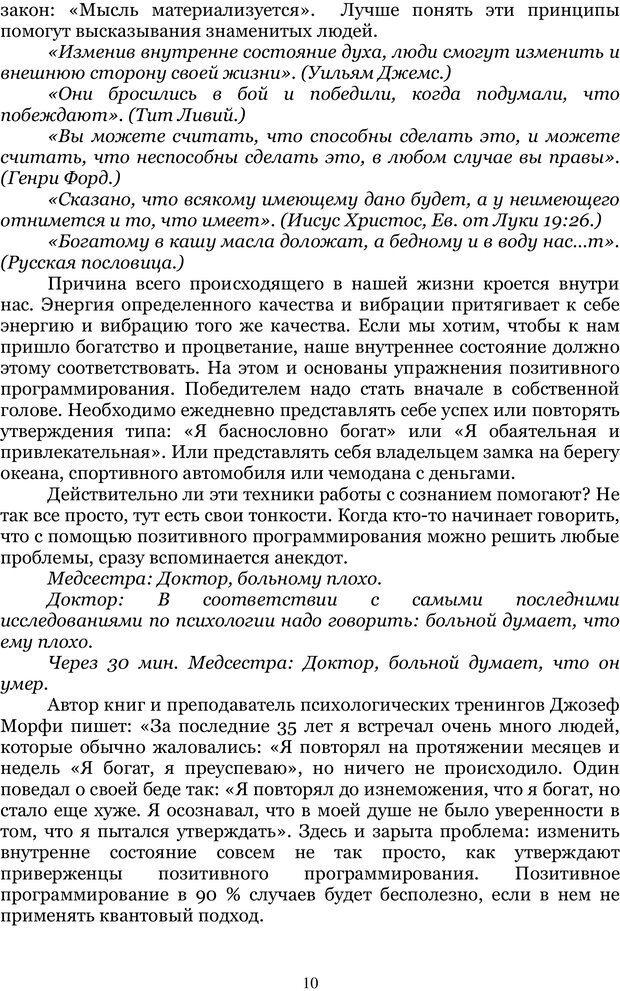 PDF. Управление реальностью 2, или Чистой воды волшебство. Нефедов А. И. Страница 9. Читать онлайн