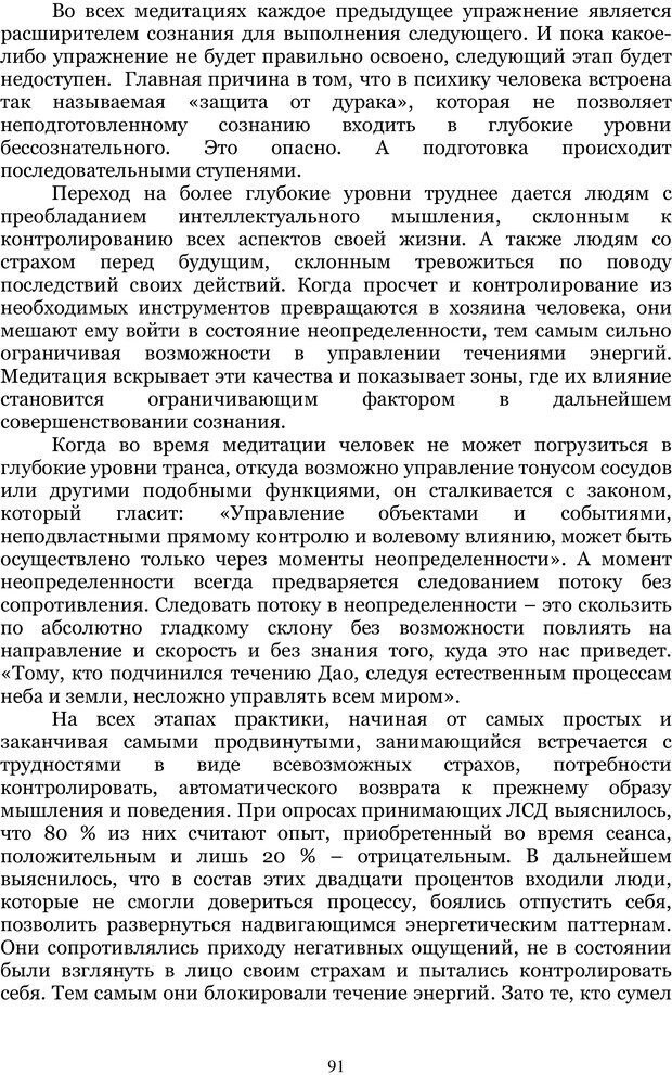 PDF. Управление реальностью 2, или Чистой воды волшебство. Нефедов А. И. Страница 90. Читать онлайн