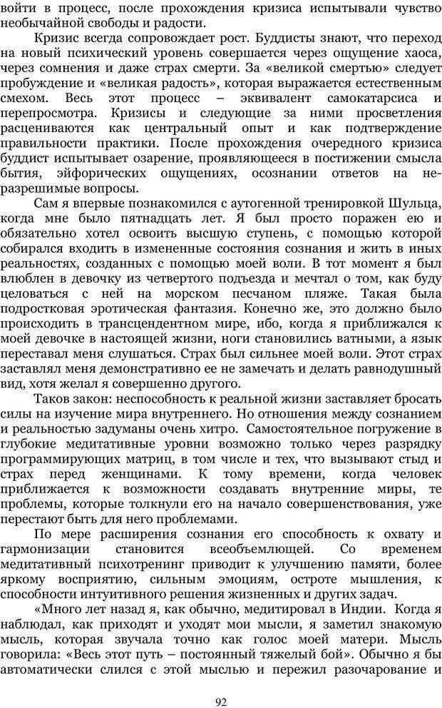 PDF. Управление реальностью 2, или Чистой воды волшебство. Нефедов А. И. Страница 91. Читать онлайн