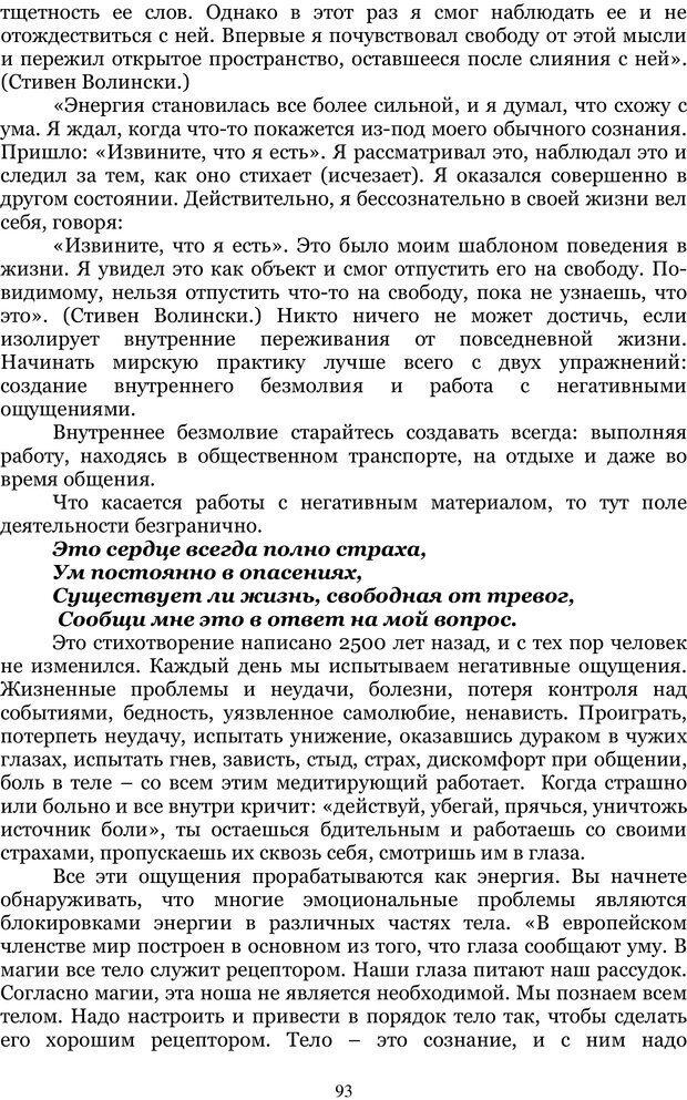 PDF. Управление реальностью 2, или Чистой воды волшебство. Нефедов А. И. Страница 92. Читать онлайн