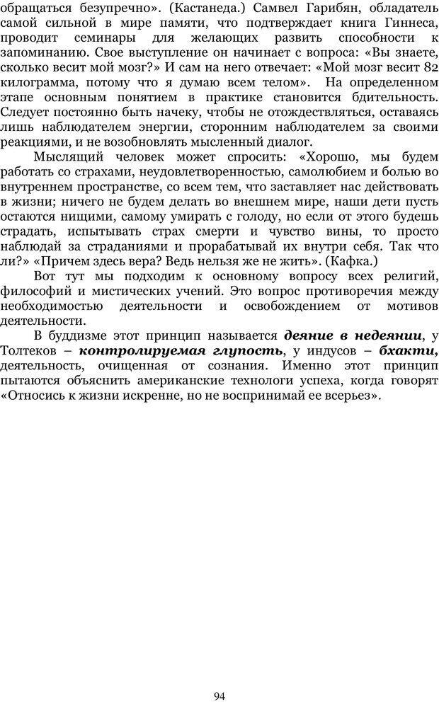 PDF. Управление реальностью 2, или Чистой воды волшебство. Нефедов А. И. Страница 93. Читать онлайн