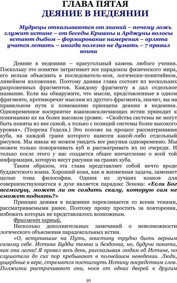 PDF. Управление реальностью 2, или Чистой воды волшебство. Нефедов А. И. Страница 94. Читать онлайн