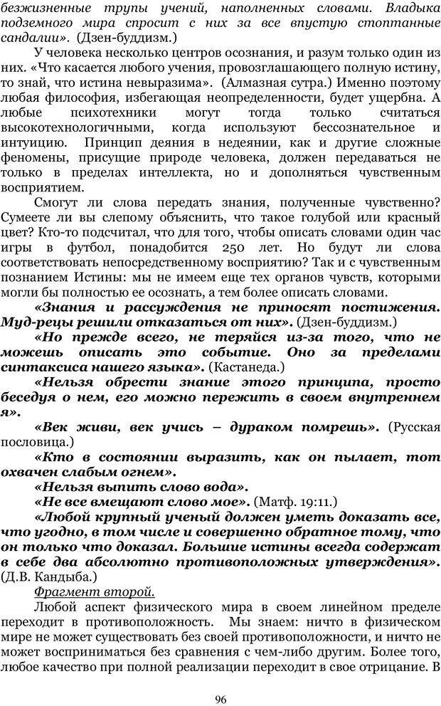 PDF. Управление реальностью 2, или Чистой воды волшебство. Нефедов А. И. Страница 95. Читать онлайн