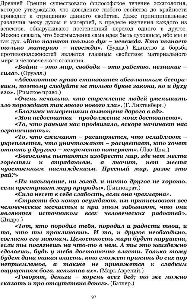 PDF. Управление реальностью 2, или Чистой воды волшебство. Нефедов А. И. Страница 96. Читать онлайн