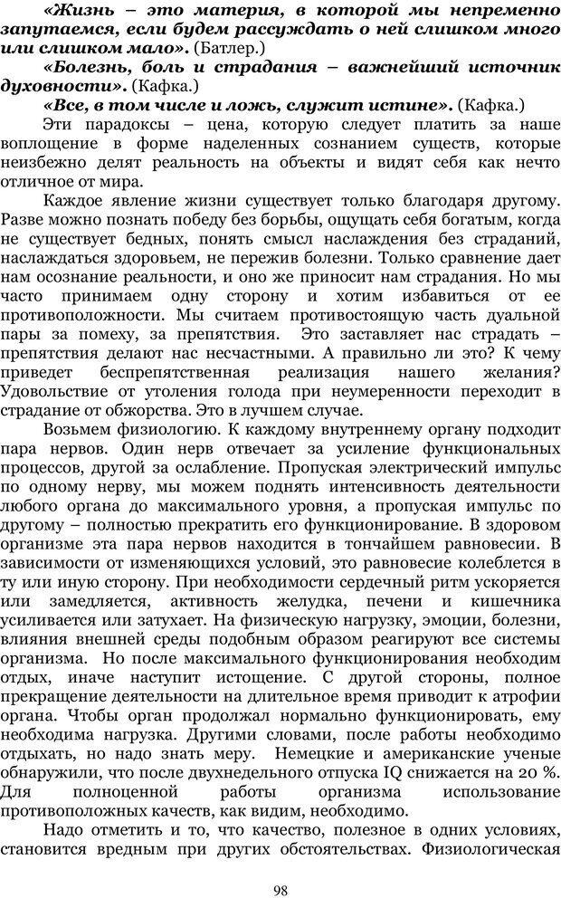 PDF. Управление реальностью 2, или Чистой воды волшебство. Нефедов А. И. Страница 97. Читать онлайн