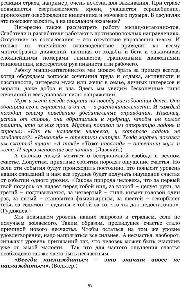 PDF. Управление реальностью 2, или Чистой воды волшебство. Нефедов А. И. Страница 98. Читать онлайн