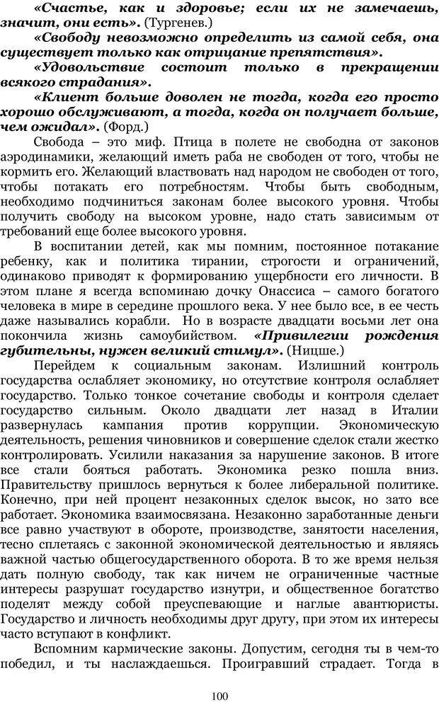 PDF. Управление реальностью 2, или Чистой воды волшебство. Нефедов А. И. Страница 99. Читать онлайн