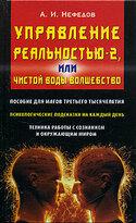 Управление реальностью 2, или Чистой воды волшебство, Нефедов Андрей