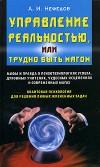 """Обложка книги """"Управление реальностью, или Трудно быть магом"""""""