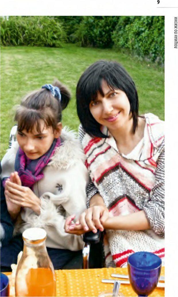 PDF. Лоцман по жизни[Книга для семей,  воспитывающих детей-инвалидов]. неизвестен А. Страница 10. Читать онлайн