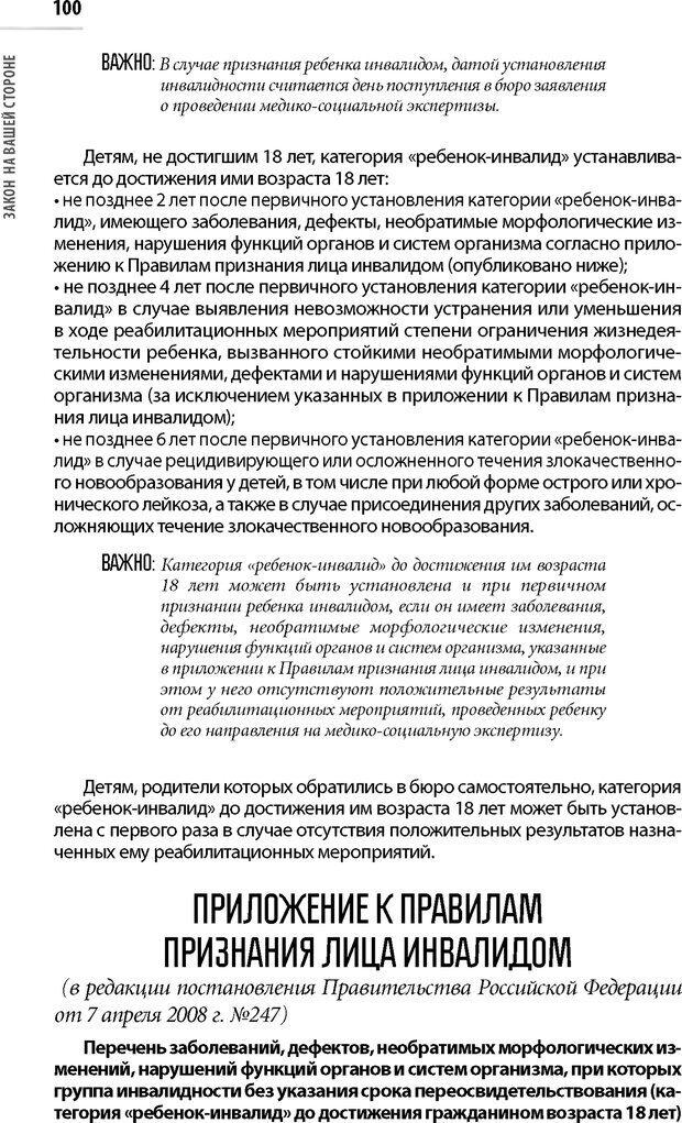 PDF. Лоцман по жизни[Книга для семей,  воспитывающих детей-инвалидов]. неизвестен А. Страница 101. Читать онлайн