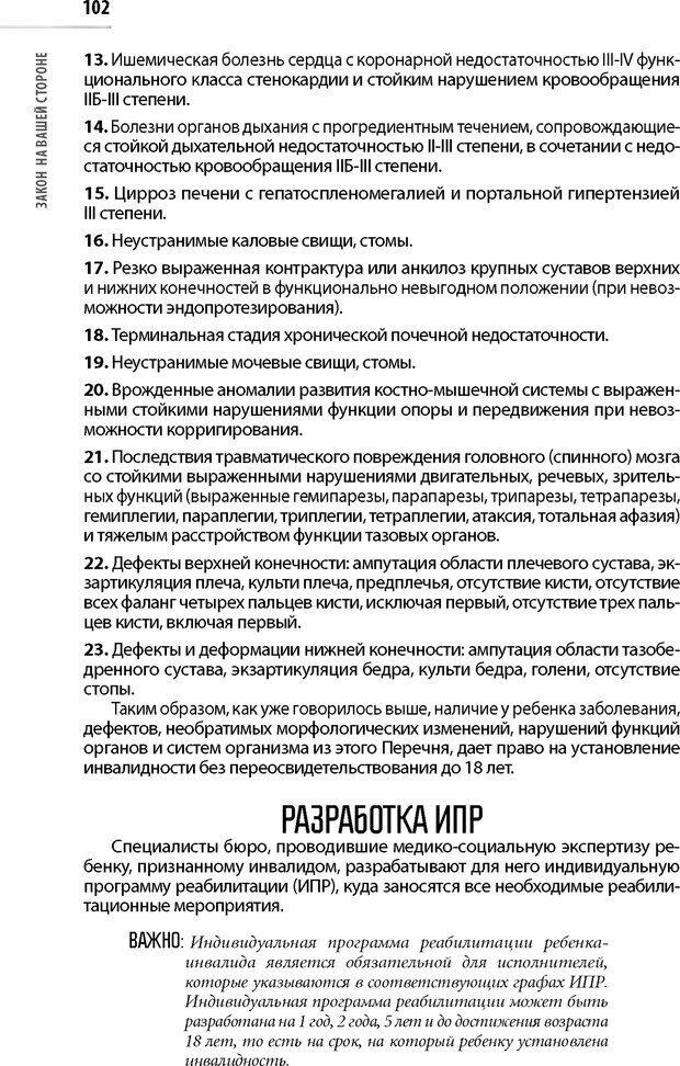 PDF. Лоцман по жизни[Книга для семей,  воспитывающих детей-инвалидов]. неизвестен А. Страница 103. Читать онлайн