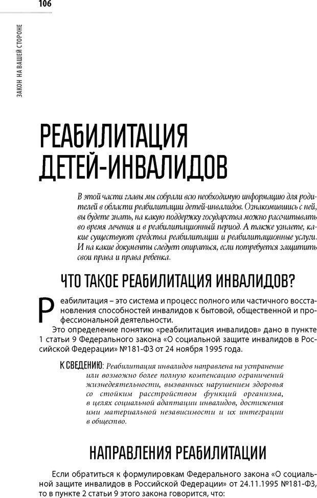 PDF. Лоцман по жизни[Книга для семей,  воспитывающих детей-инвалидов]. неизвестен А. Страница 107. Читать онлайн