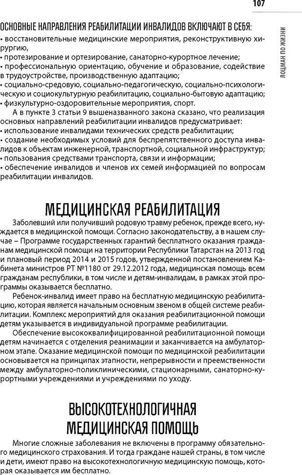 PDF. Лоцман по жизни[Книга для семей,  воспитывающих детей-инвалидов]. неизвестен А. Страница 108. Читать онлайн