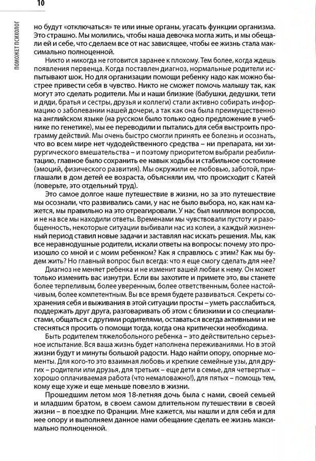 PDF. Лоцман по жизни[Книга для семей,  воспитывающих детей-инвалидов]. неизвестен А. Страница 11. Читать онлайн