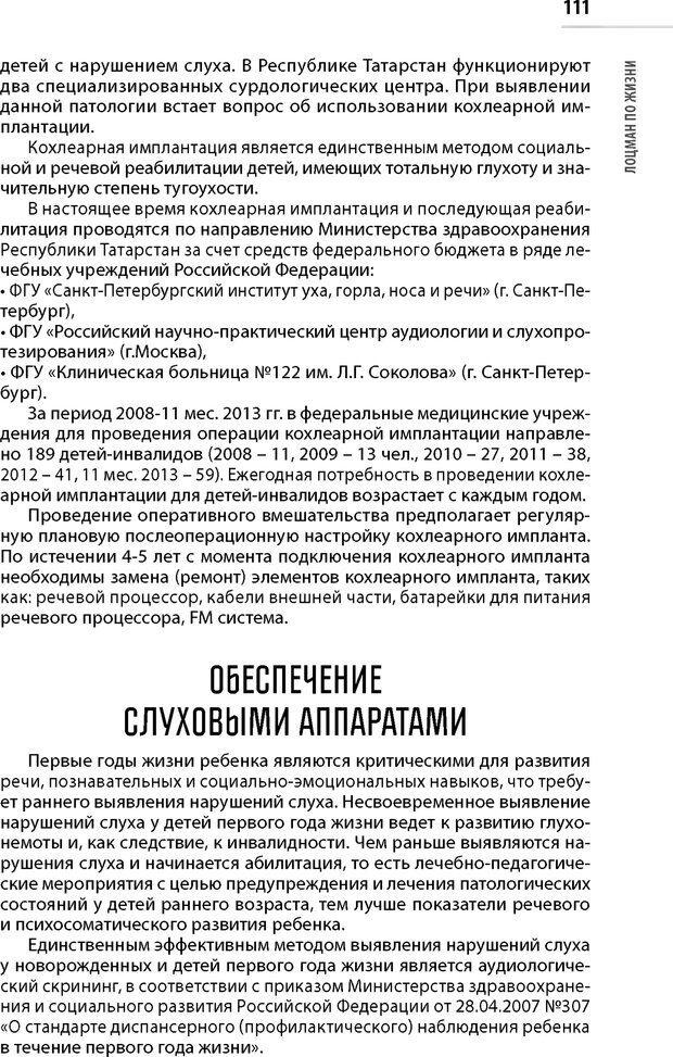 PDF. Лоцман по жизни[Книга для семей,  воспитывающих детей-инвалидов]. неизвестен А. Страница 112. Читать онлайн