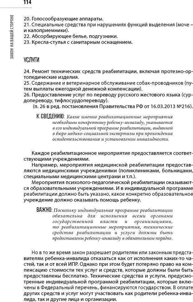 PDF. Лоцман по жизни[Книга для семей,  воспитывающих детей-инвалидов]. неизвестен А. Страница 115. Читать онлайн
