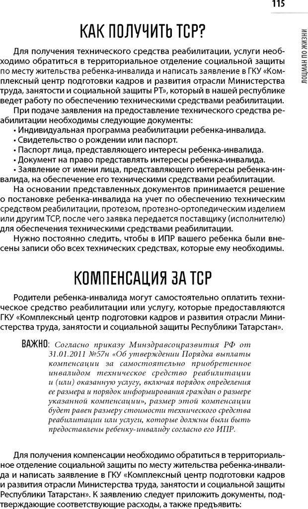 PDF. Лоцман по жизни[Книга для семей,  воспитывающих детей-инвалидов]. неизвестен А. Страница 116. Читать онлайн