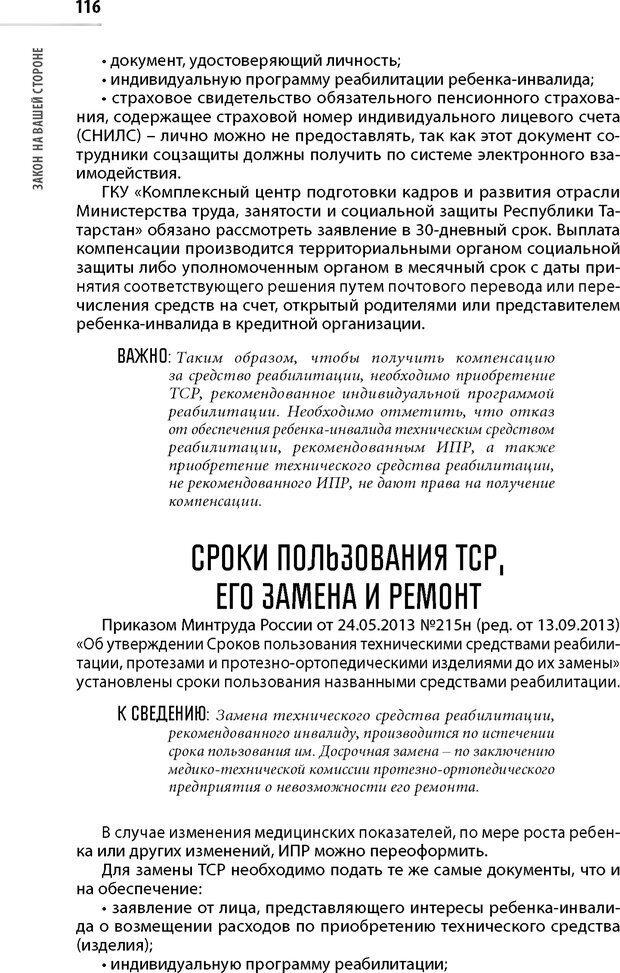 PDF. Лоцман по жизни[Книга для семей,  воспитывающих детей-инвалидов]. неизвестен А. Страница 117. Читать онлайн
