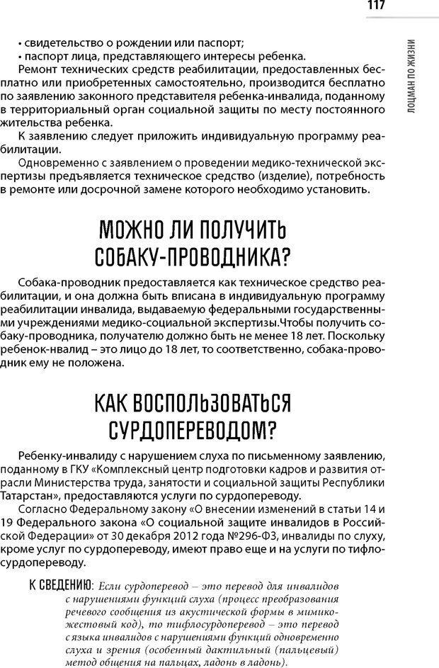 PDF. Лоцман по жизни[Книга для семей,  воспитывающих детей-инвалидов]. неизвестен А. Страница 118. Читать онлайн