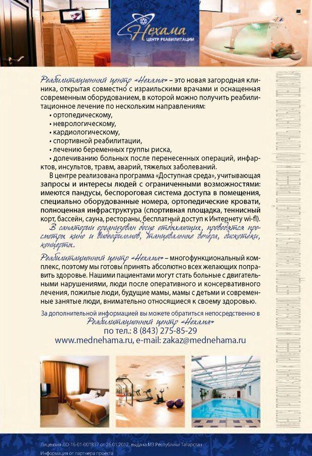 PDF. Лоцман по жизни[Книга для семей,  воспитывающих детей-инвалидов]. неизвестен А. Страница 12. Читать онлайн