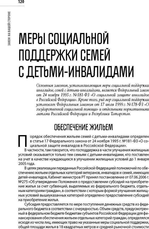 PDF. Лоцман по жизни[Книга для семей,  воспитывающих детей-инвалидов]. неизвестен А. Страница 121. Читать онлайн